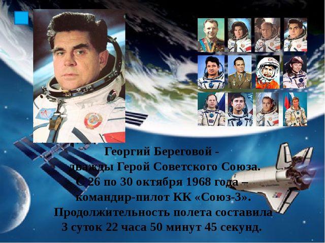 Владимир Комаров - дважды Герой Советского Союза, инженер-полковник. Команд...