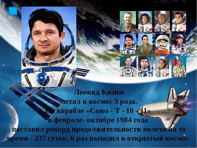 Георгий Береговой -  дважды Герой Советского Союза. С 26 по 30 октября 1968...