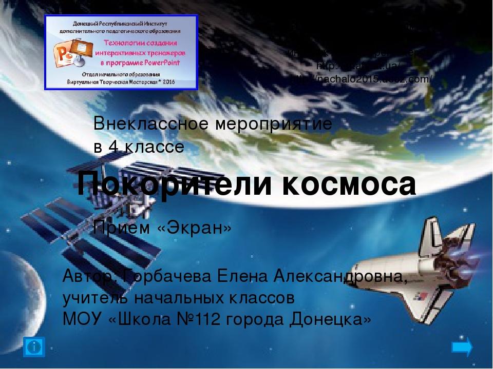 Работа выполнена в рамках ТМ «Технологии создания интерактивных тренажеров»...