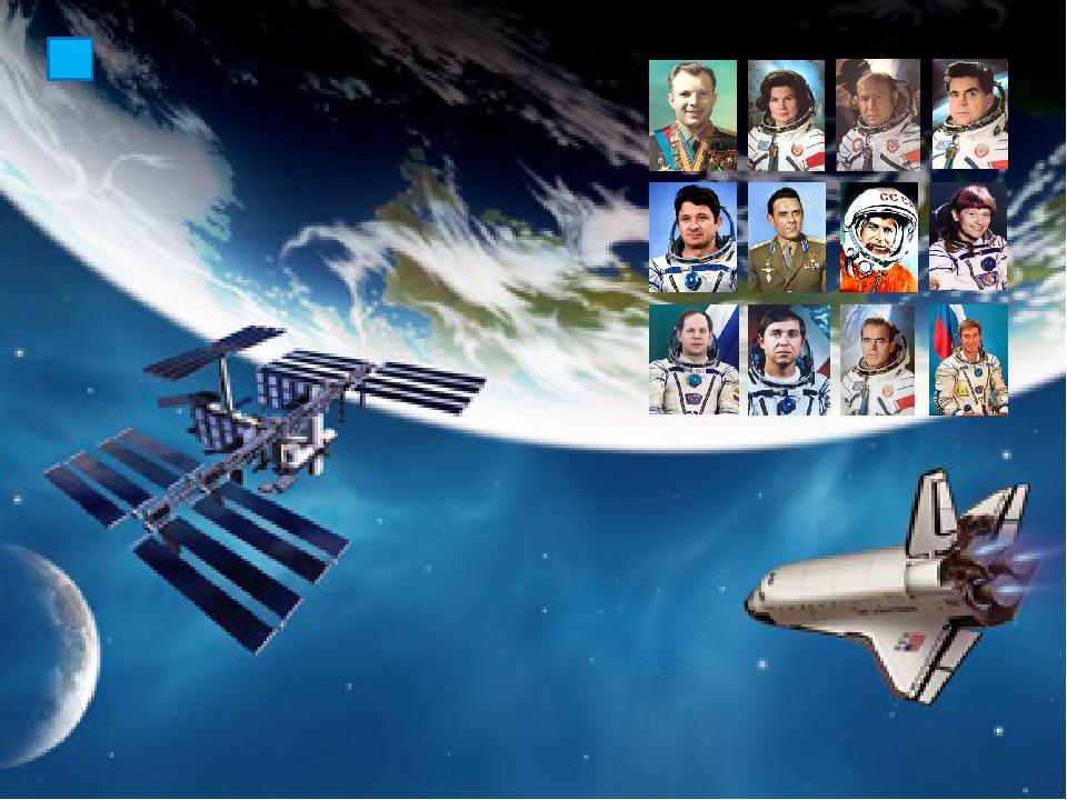 Юрий Гагарин Полетел в космос 12 апреля 1961 года на корабле «Восток-1». Его...