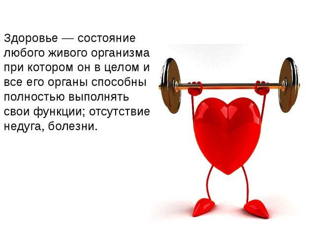 Здоровье — состояние любого живого организма, при котором он в целом и все ег...