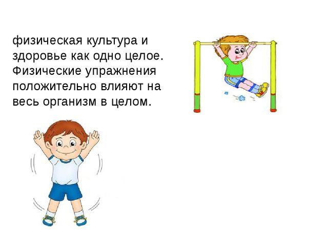 физическая культура и здоровье как одно целое. Физические упражнения положите...