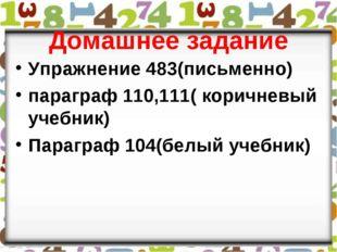 Домашнее задание Упражнение 483(письменно) параграф 110,111( коричневый учебн