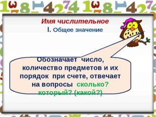 Имя числительное I. Общее значение Обозначает число, количество предметов и и