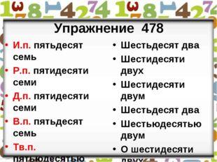 Упражнение 478 И.п. пятьдесят семь Р.п. пятидесяти семи Д.п. пятидесяти семи