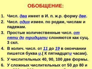 Числ. два имеет в И. п. ж.р. форму две. Числ. один измен. по родам, числам и