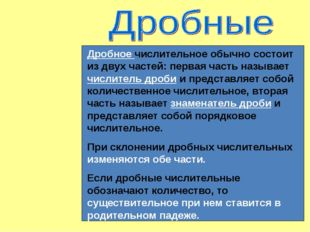 Дробное числительное обычно состоит из двух частей: первая часть называет чис