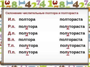 Склонение числительные полтора и полтораста И.п. полтора полтораста Р.п. полу