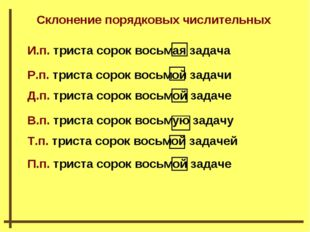 Склонение порядковых числительных И.п. триста сорок восьмая задача Р.п. трист
