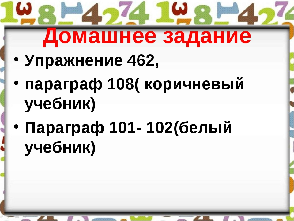 Домашнее задание Упражнение 462, параграф 108( коричневый учебник) Параграф 1...