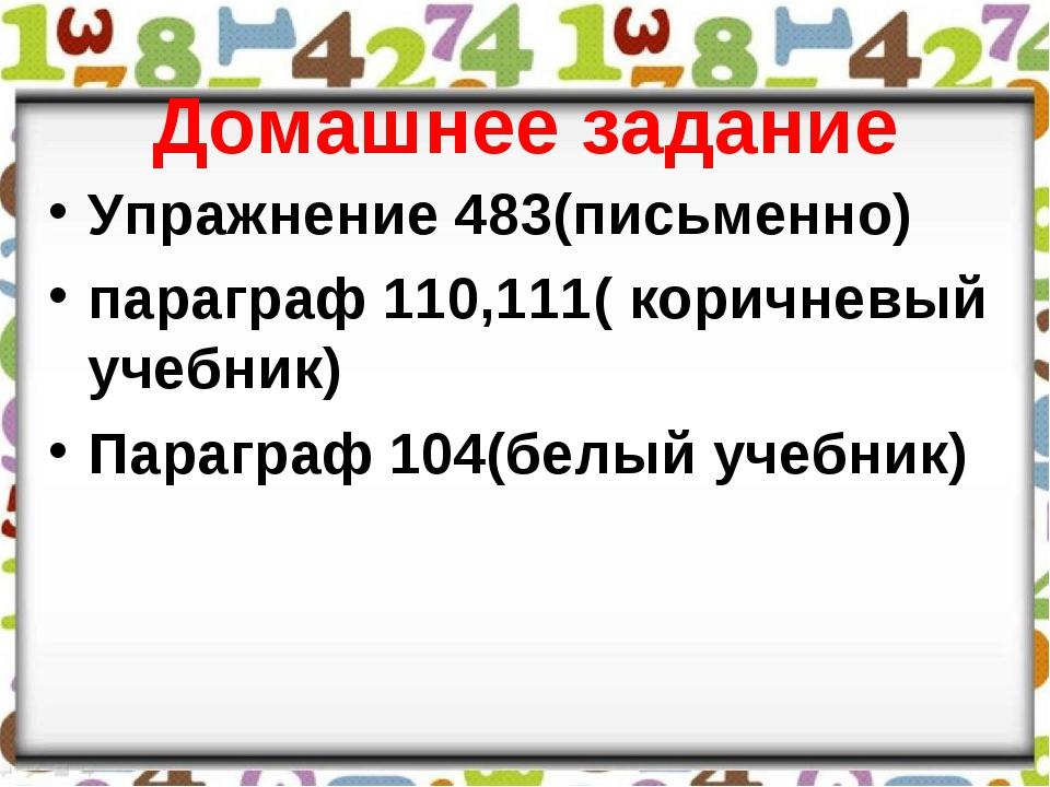 Домашнее задание Упражнение 483(письменно) параграф 110,111( коричневый учебн...