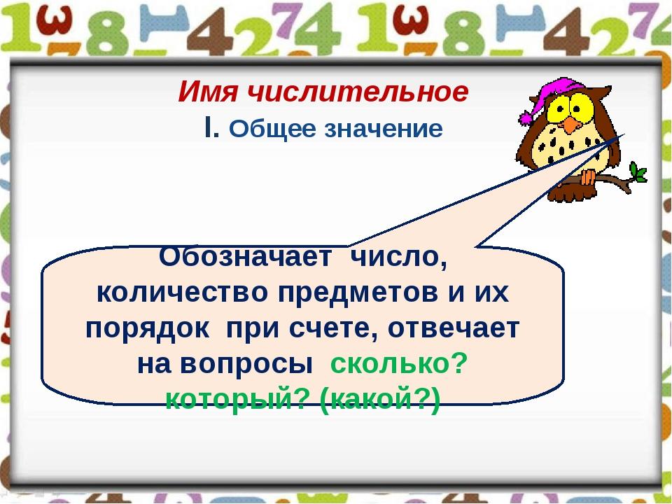 Имя числительное I. Общее значение Обозначает число, количество предметов и и...