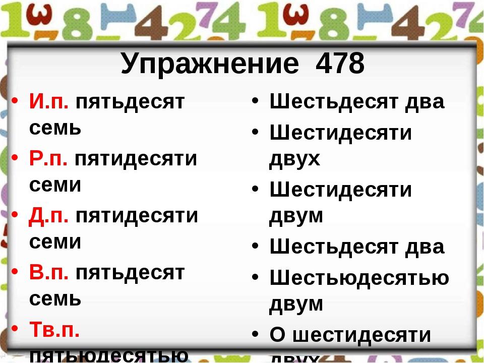 Упражнение 478 И.п. пятьдесят семь Р.п. пятидесяти семи Д.п. пятидесяти семи...