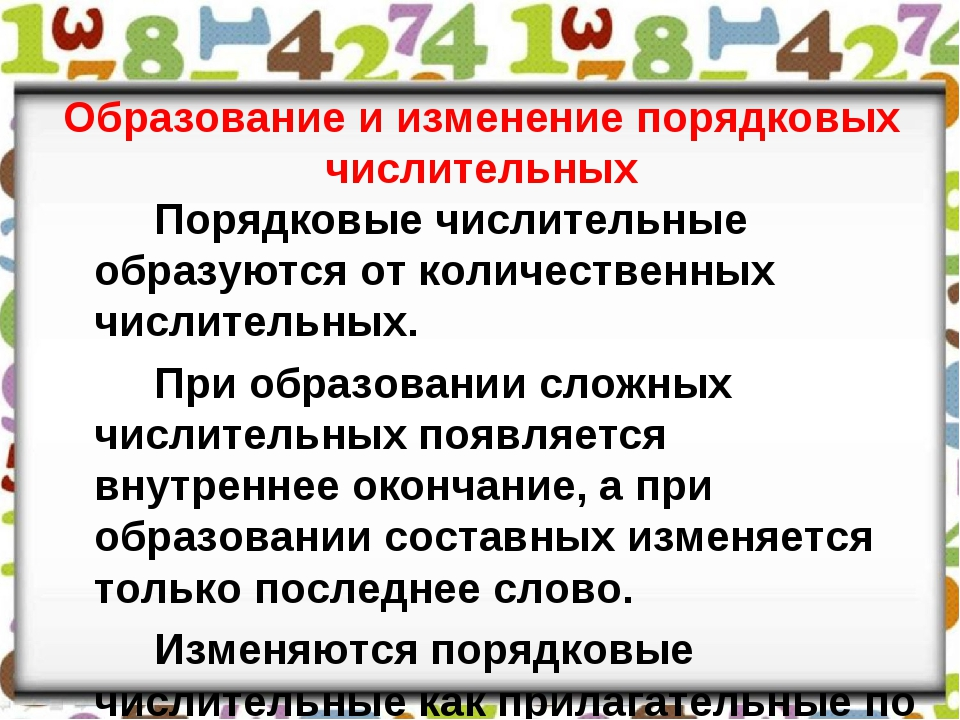 Образование и изменение порядковых числительных Порядковые числительные обр...