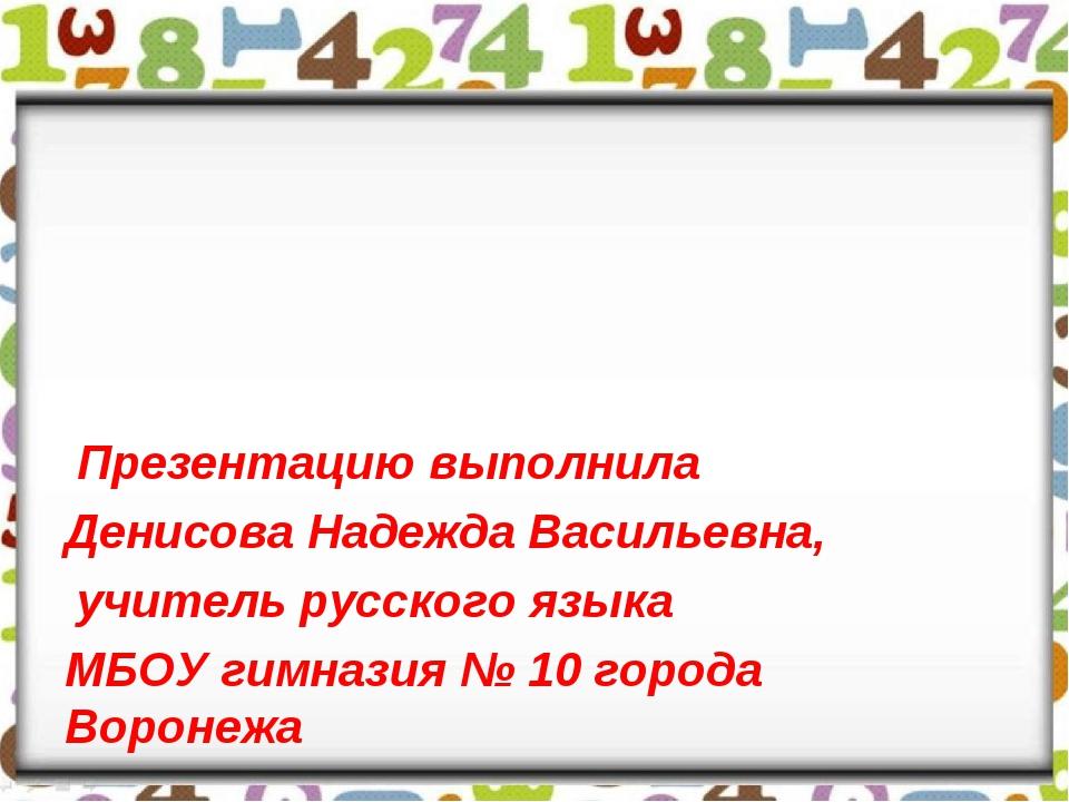 Презентацию выполнила Денисова Надежда Васильевна, учитель русского языка МБ...