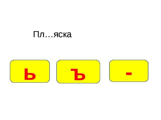 Пл…яска - ь ъ
