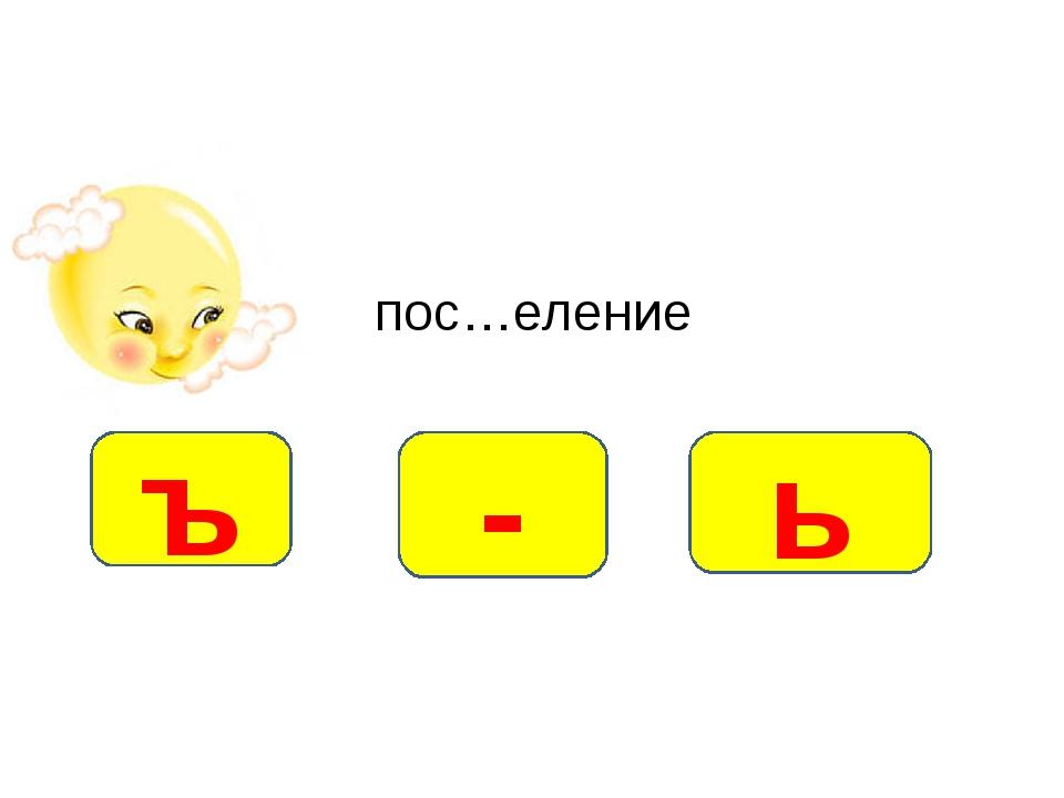 пос…еление - ъ ь