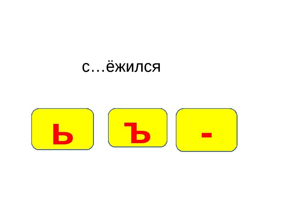 с…ёжился ъ ь -