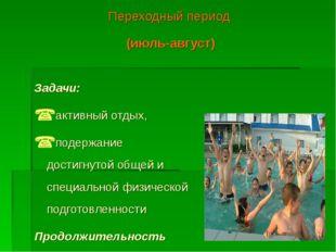 Переходный период (июль-август) Задачи: активный отдых, подержание достигнуто