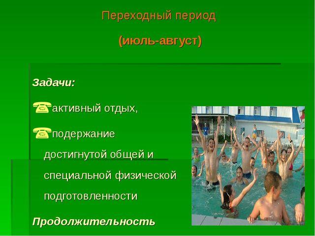 Переходный период (июль-август) Задачи: активный отдых, подержание достигнуто...