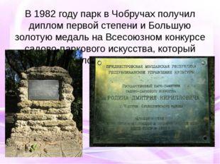 В 1982 году парк в Чобручах получил диплом первой степени и Большую золотую м
