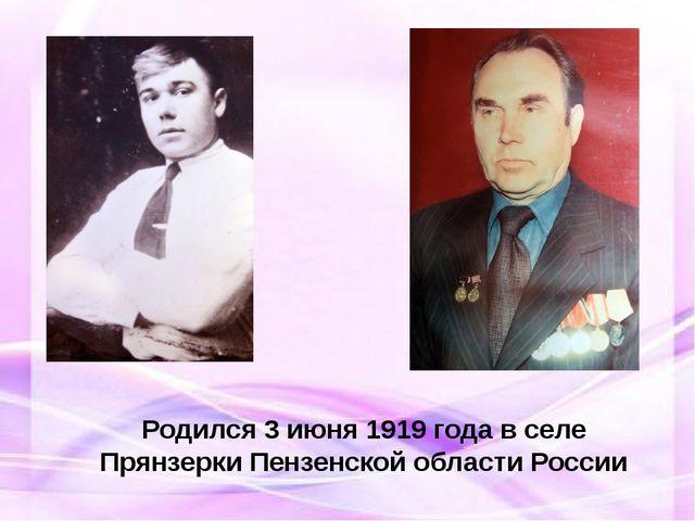 Родился3 июня 1919 года в селе Прянзерки Пензенской области России
