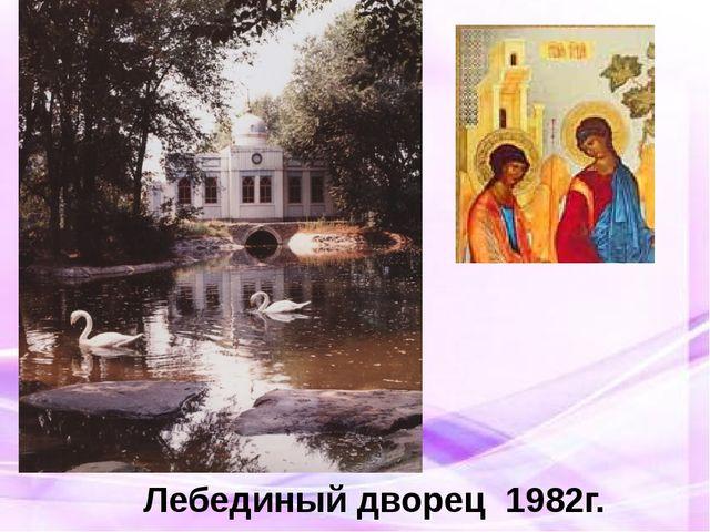 Лебединый дворец 1982г.