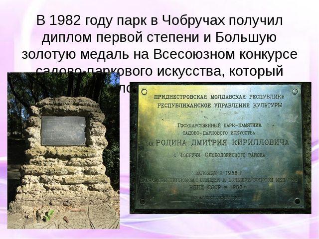 В 1982 году парк в Чобручах получил диплом первой степени и Большую золотую м...