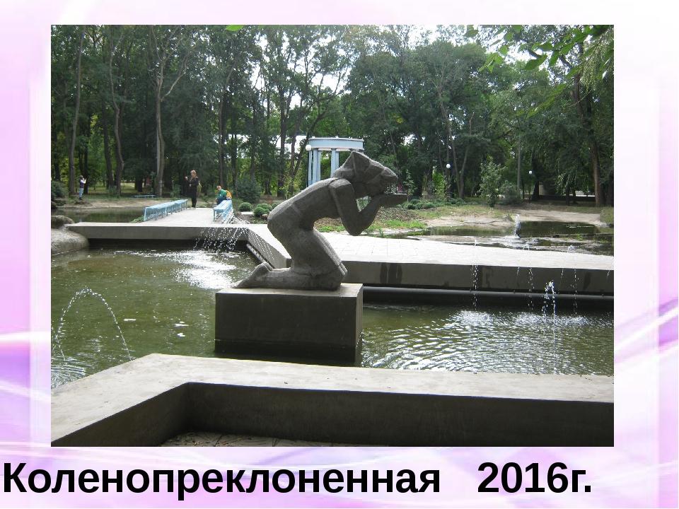 Коленопреклоненная 2016г.