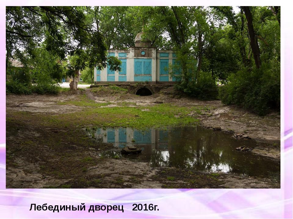 Лебединый дворец 2016г.