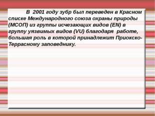 В 2001 году зубр был переведен в Красном списке Международного союза охраны