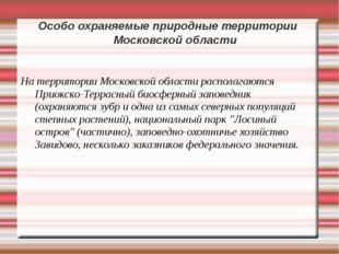 Особо охраняемые природные территории Московской области На территорииМосков