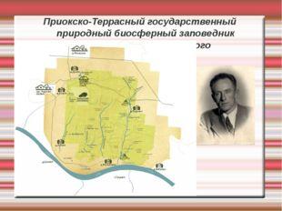 Приокско-Террасный государственный природный биосферный заповедник имениМиха