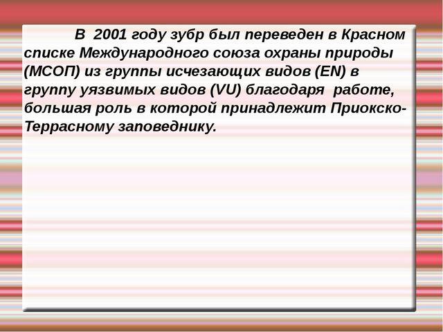 В 2001 году зубр был переведен в Красном списке Международного союза охраны...