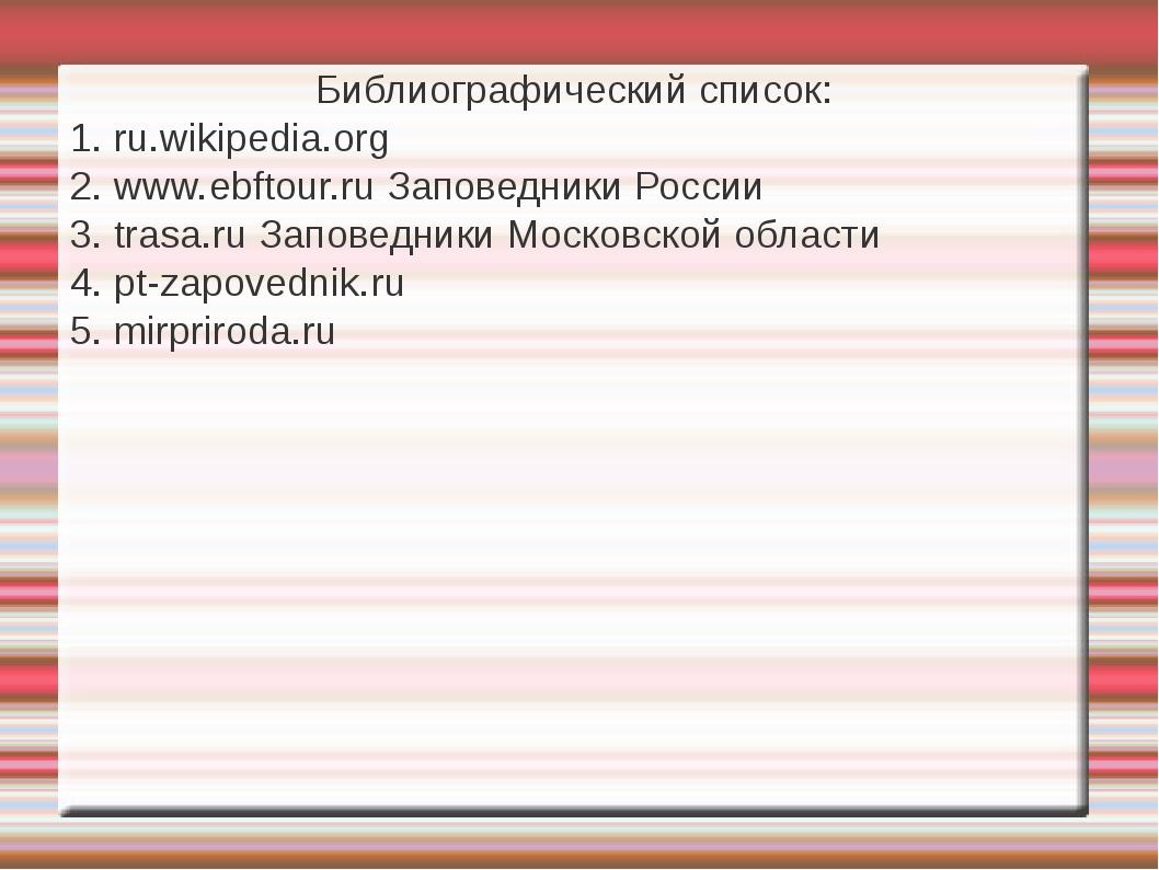 Библиографический список: 1. ru.wikipedia.org 2. www.ebftour.ru Заповедники Р...