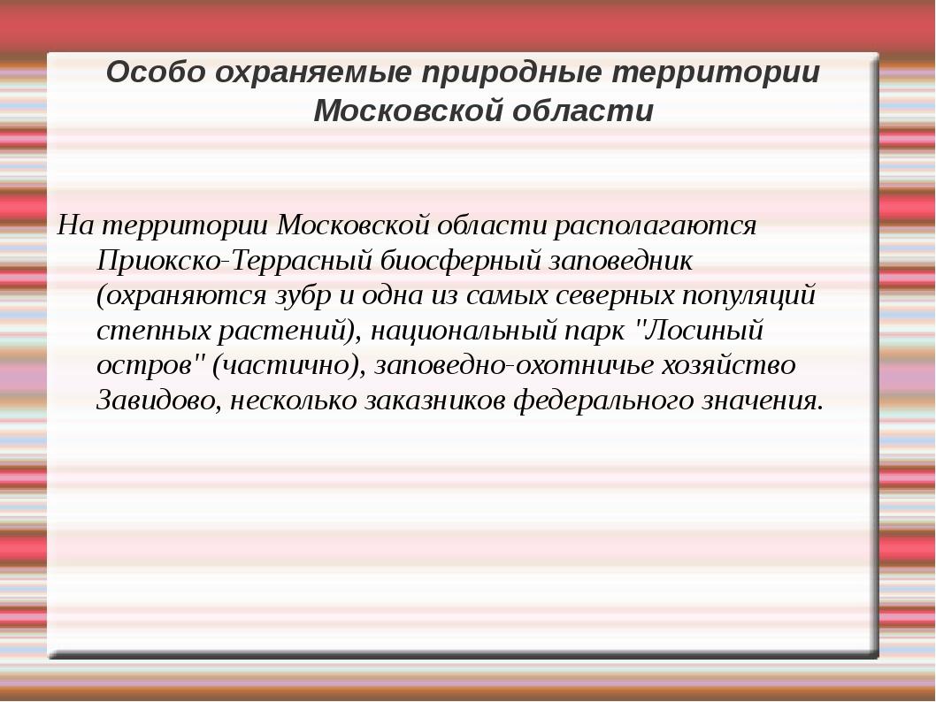 Особо охраняемые природные территории Московской области На территорииМосков...