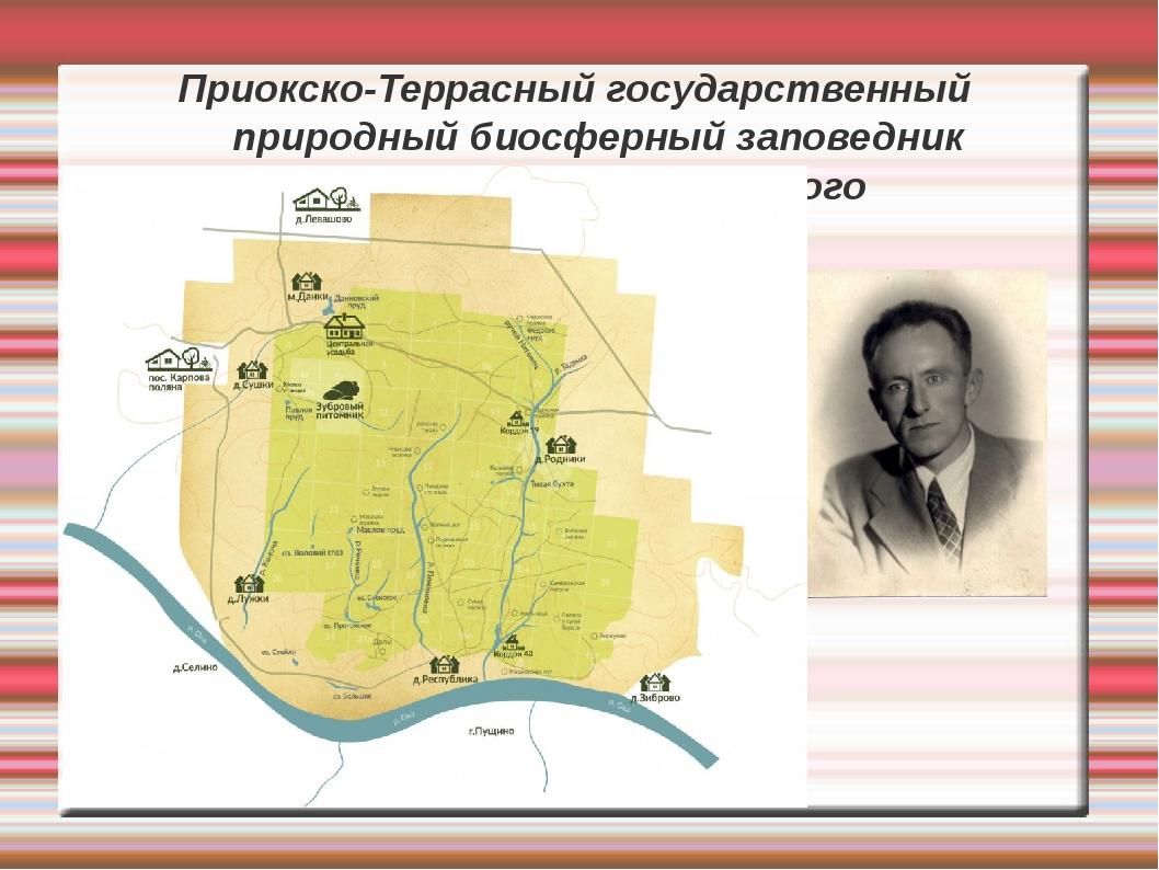 Приокско-Террасный государственный природный биосферный заповедник имениМиха...