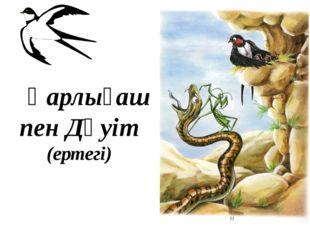 Қарлығаш пен Дәуіт (ертегі)