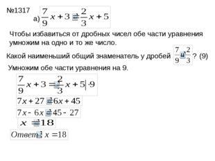 а) Умножим обе части уравнения на 9. Какой наименьший общий знаменатель у дро