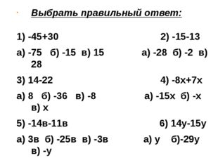 Выбрать правильный ответ: 1) -45+30 2) -15-13 а) -75 б) -15 в) 15 а) -28 б) -