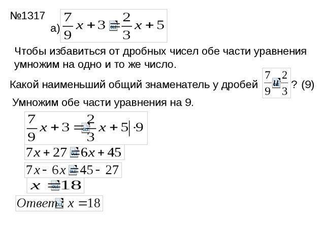 а) Умножим обе части уравнения на 9. Какой наименьший общий знаменатель у дро...