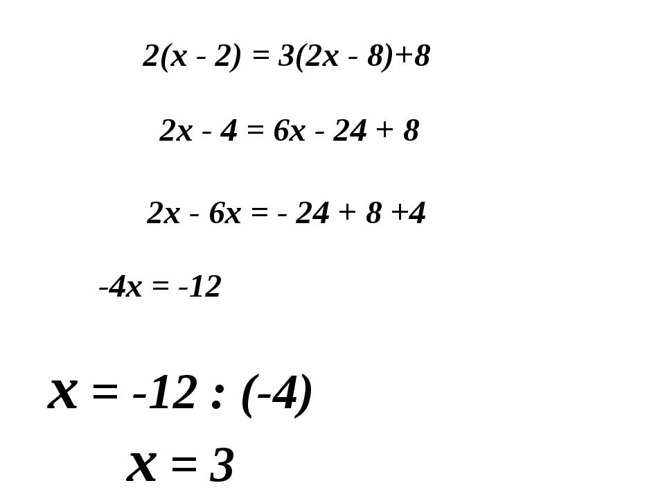 2(х - 2) = 3(2х - 8)+8 2х - 4 = 6х - 24 + 8 2х - 6х = - 24 + 8 +4 -4х = -12 х...