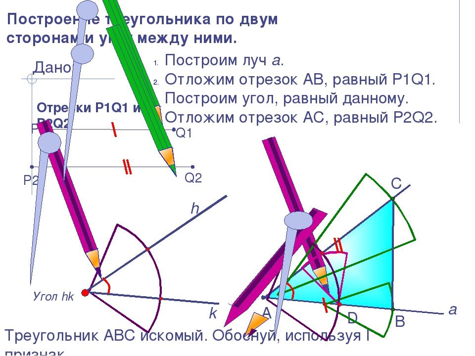 D С Построение треугольника по двум сторонам и углу между ними. Угол hk h По...