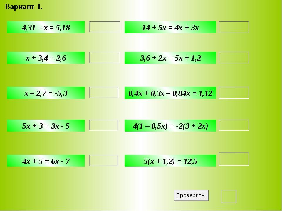 Вариант 1. 4,31 – x = 5,18 x + 3,4 = 2,6 x – 2,7 = -5,3 5x + 3 = 3x - 5 4x +...