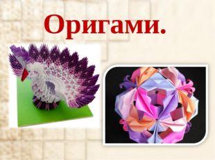 Оригами.