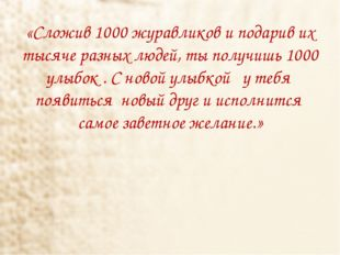 «Сложив 1000 журавликов и подарив их тысяче разных людей, ты получишь 1000 ул