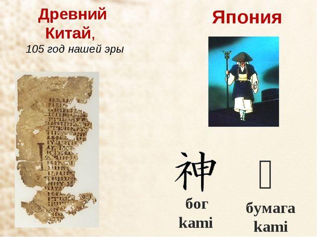 Древний Китай, 105 год нашей эры Япония 紙 бумага kami