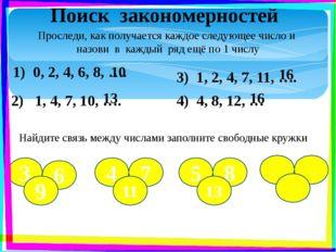 Поиск закономерностей Проследи, как получается каждое следующее число и назов