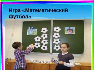 Игра «Математический футбол»