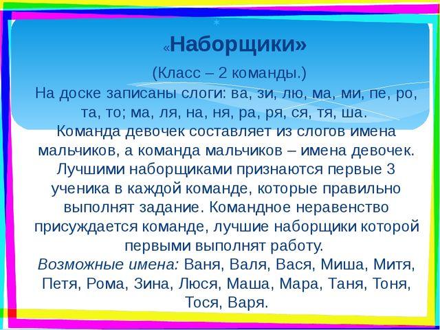 «Наборщики» (Класс – 2 команды.) На доске записаны слоги: ва, зи, лю, ма, ми...